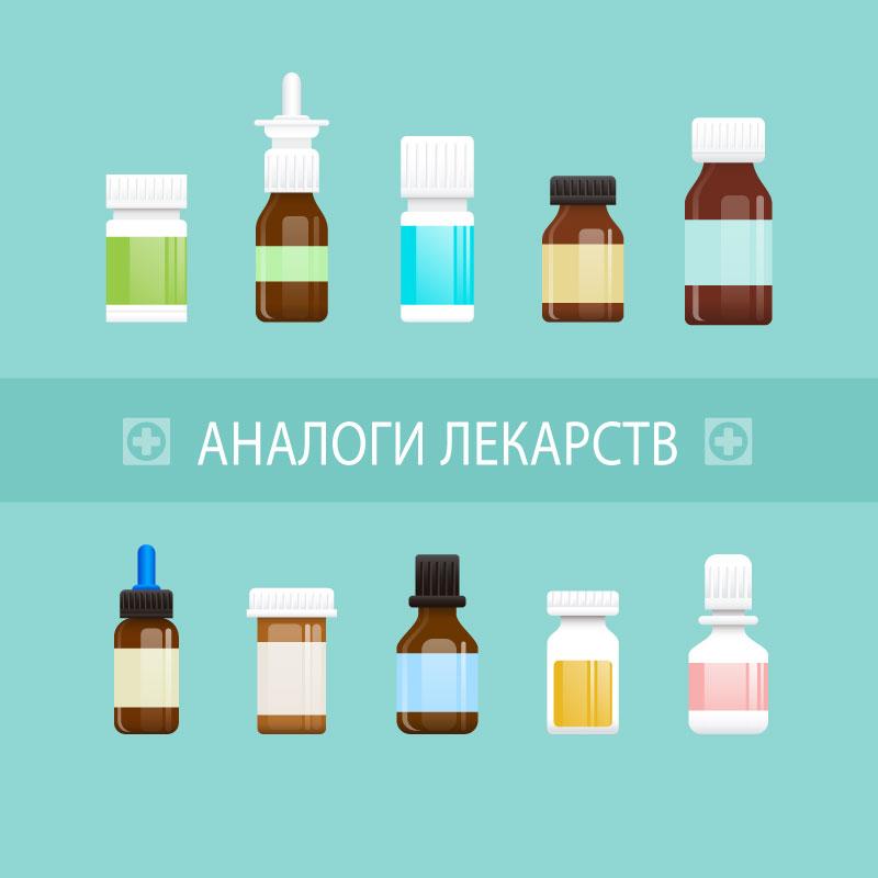 Аналоги лекарств